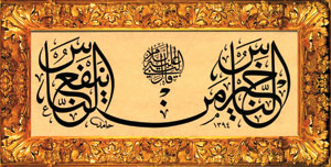 Hamid Aytac. A calligraphic inscription in the celi thuluth script