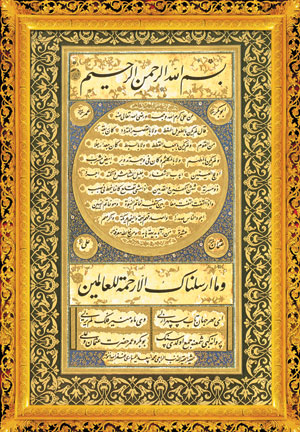 physical and moral beauty and the perfect behavior of the Prophet Muhammad