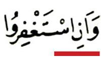 Image result for Venüs kelimesini oluşturan harfler, Hud Suresi'nin 3. ayetinde sağdan sola doğru yan yana gelmektedir.